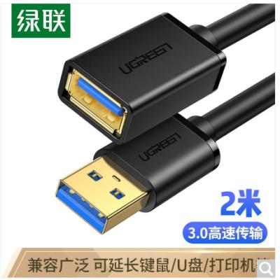 绿联(UGREEN)USB3.0延长线公对母 高速传输数据连接线 电脑U盘鼠标键盘打印机充电器加长线 2米 黑 10373