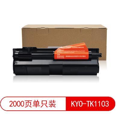 LSGB-KYO-TK1103 粉盒
