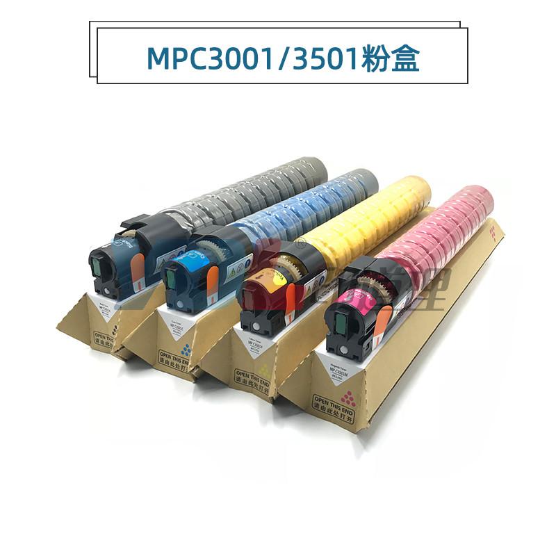 理光(Ricoh)MPC3501C/C3300C 黑色碳粉盒